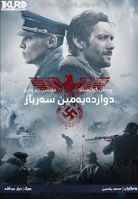 12th Man Poster
