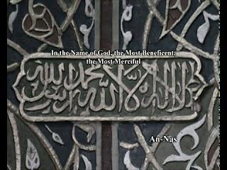 Sure  An-Naas <br>(Mankind) - şeyh / AbdulBaset AbdulSamad -