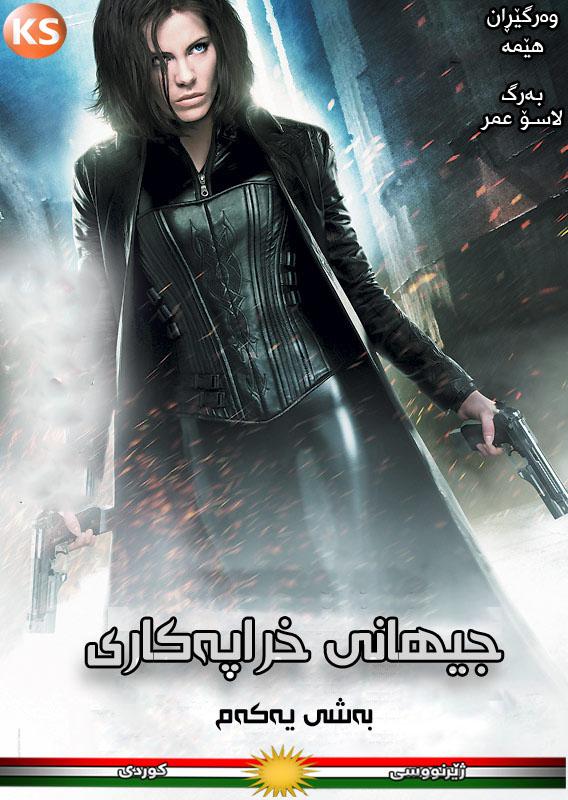 Underworld kurdish poster