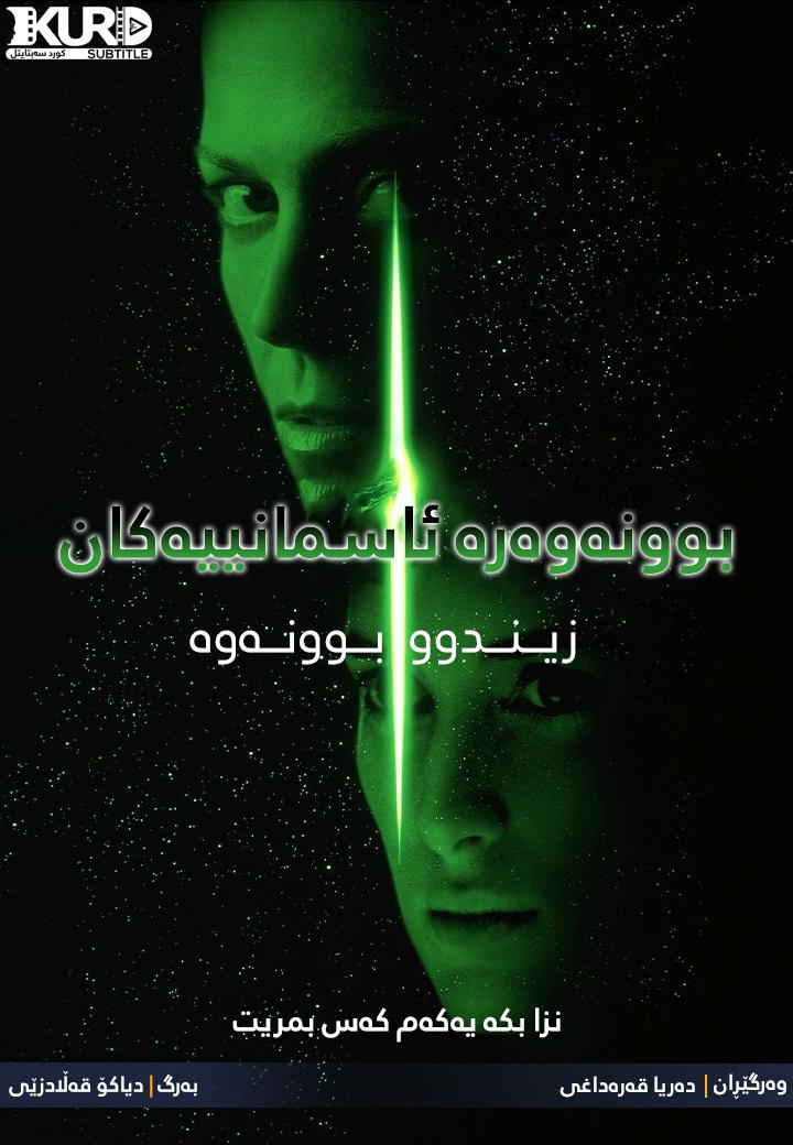 Alien Resurrection kurdish poster
