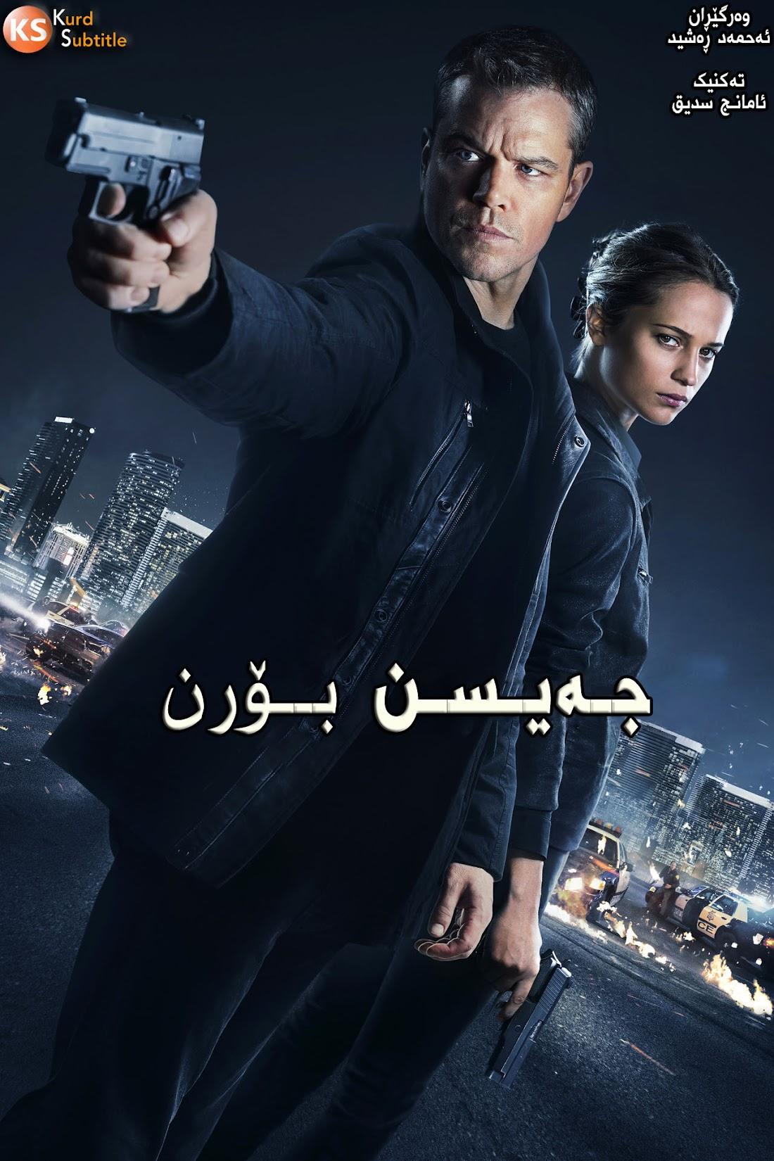 Jason Bourne kurdish poster