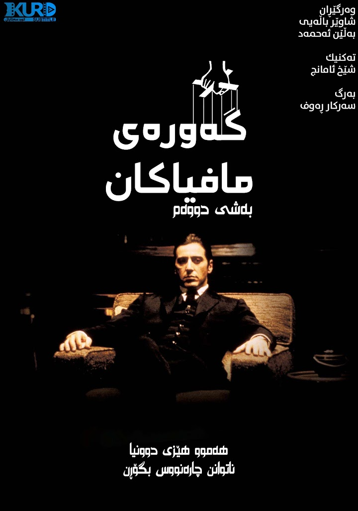 The Godfather: Part II kurdish poster