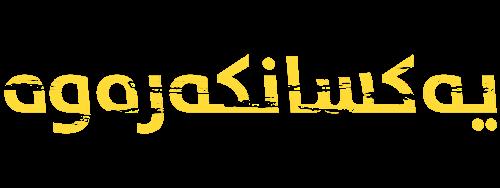 The Equalizer Kurdish Title