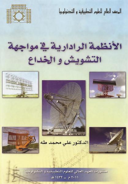 تحميل كتاب HIAST-A.Taha-Radar Systems eBook-2017 0.pdf - كتب منوعة