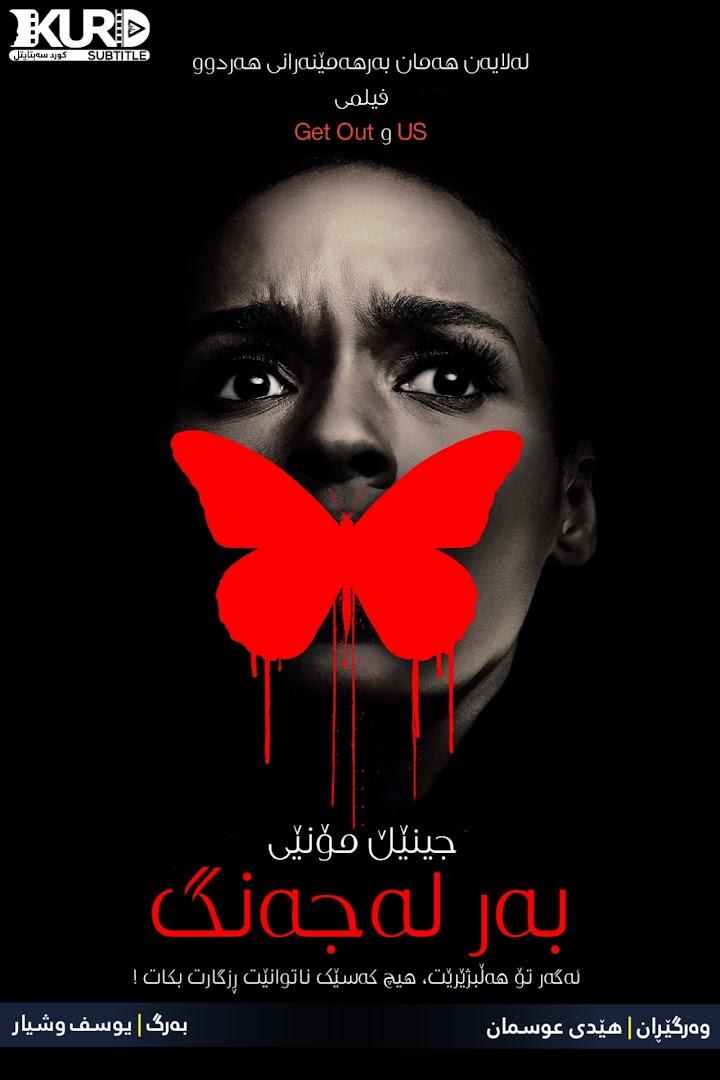 Antebellum kurdish poster