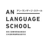 Trường Nhật ngữ An