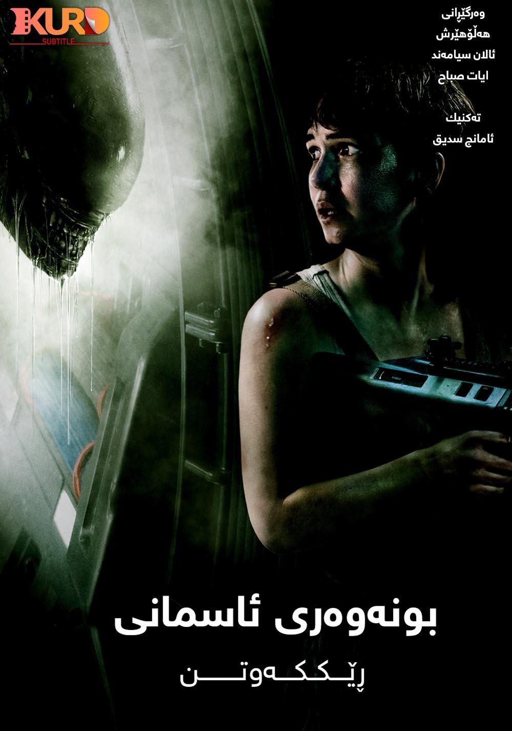 Alien: Covenant kurdish poster