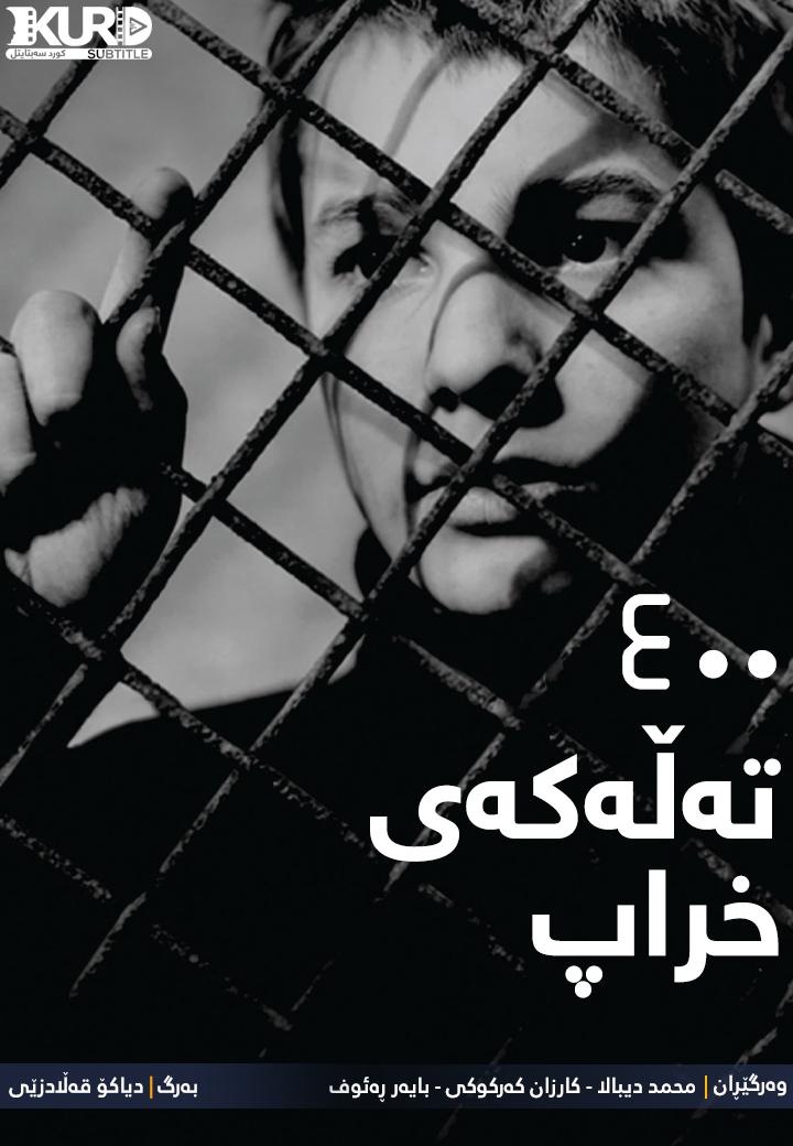 The 400 Blows kurdish poster