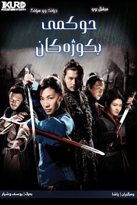 Reign of Assassins Poster