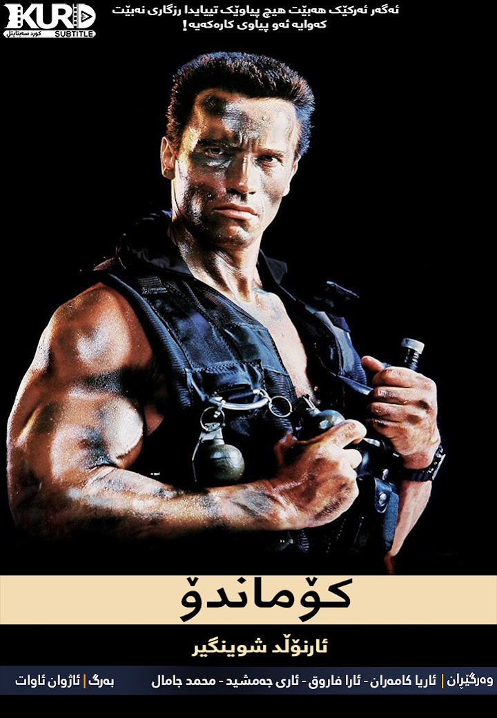Commando kurdish poster