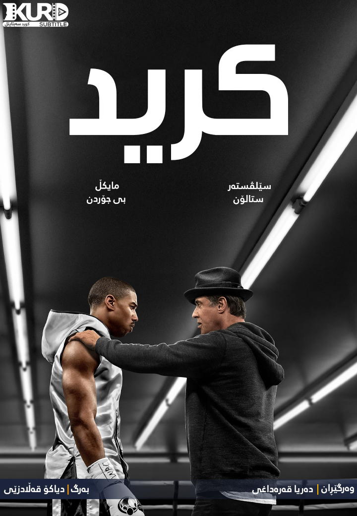Creed kurdish poster