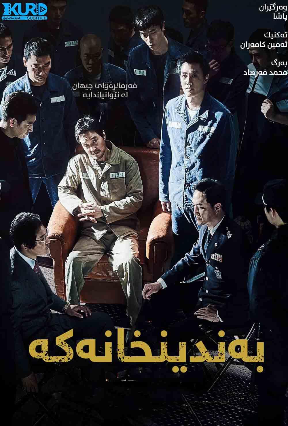 The Prison kurdish poster