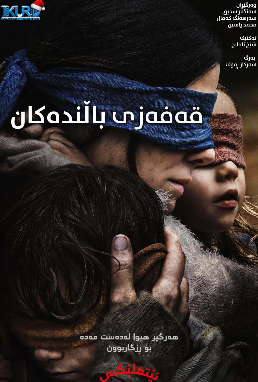 Bird Box kurdish poster