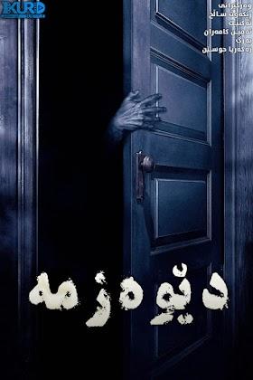 Boogeyman Poster