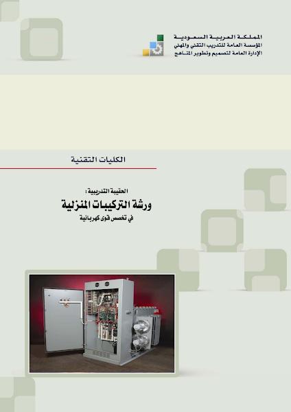 تحميل كتاب كتاب ورشة التركيبات المنزلية.pdf. - كهرباء منزلية