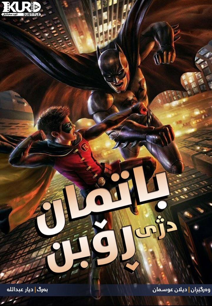 Batman vs. Robin kurdish poster