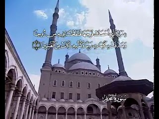 Sura La prohibición <br>(At-Tahrím) - Jeque / Adel Alkalbaany -
