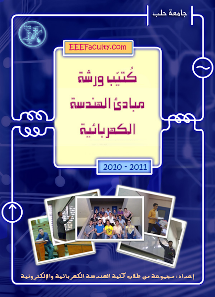 تحميل كتاب download-pdf-ebooks.org-1522531774Pm0F4.pdf - كهرباء منزلية