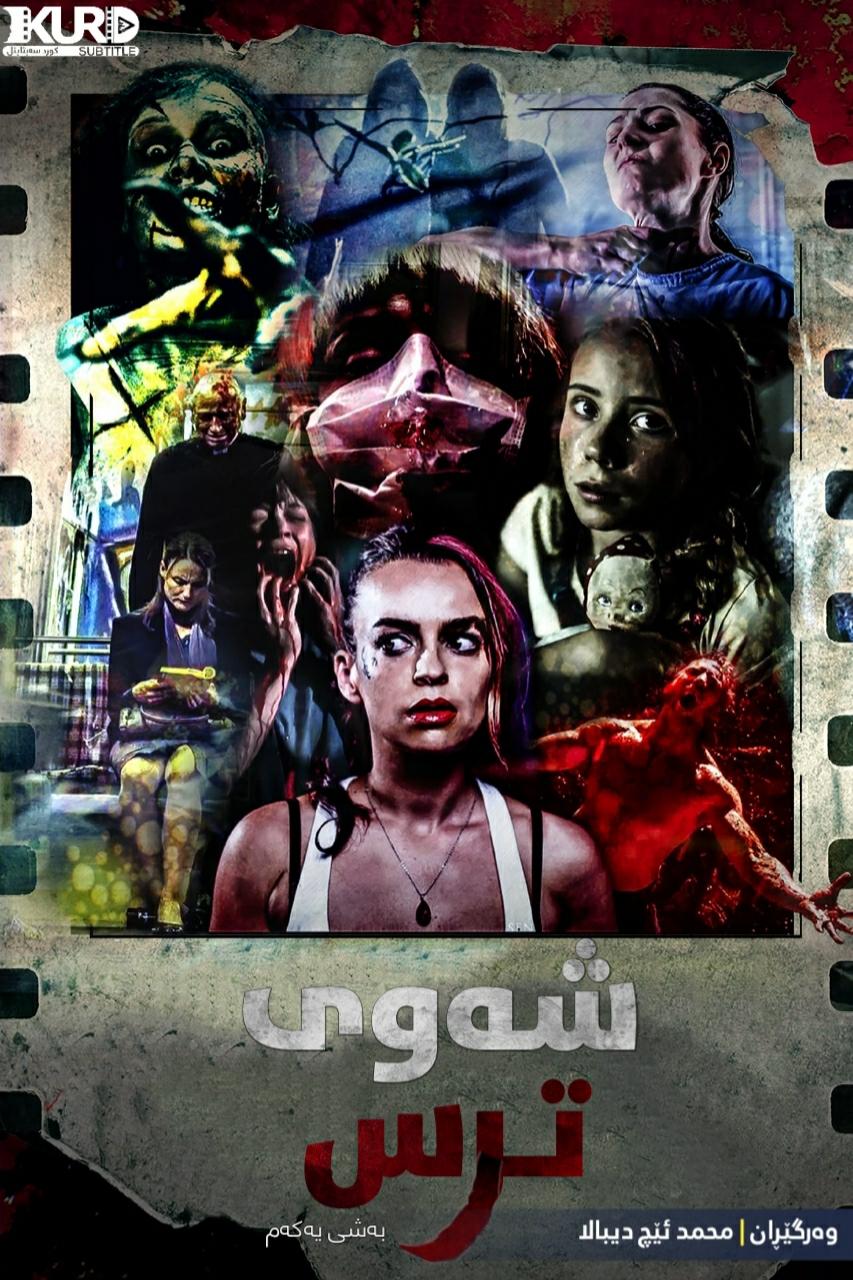 A Night of Horror Volume 1 kurdish poster