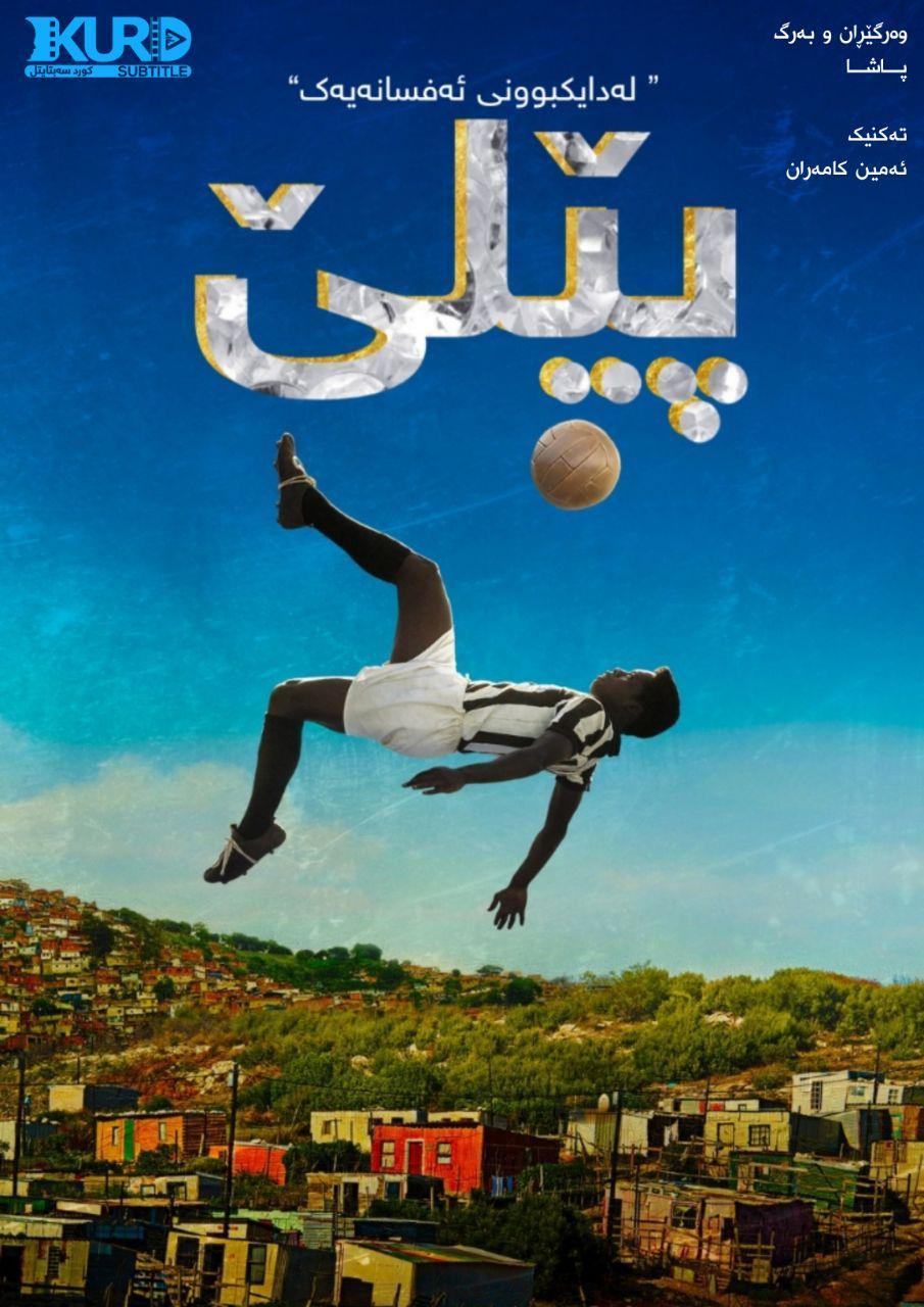 Pelé: Birth of a Legend kurdish poster