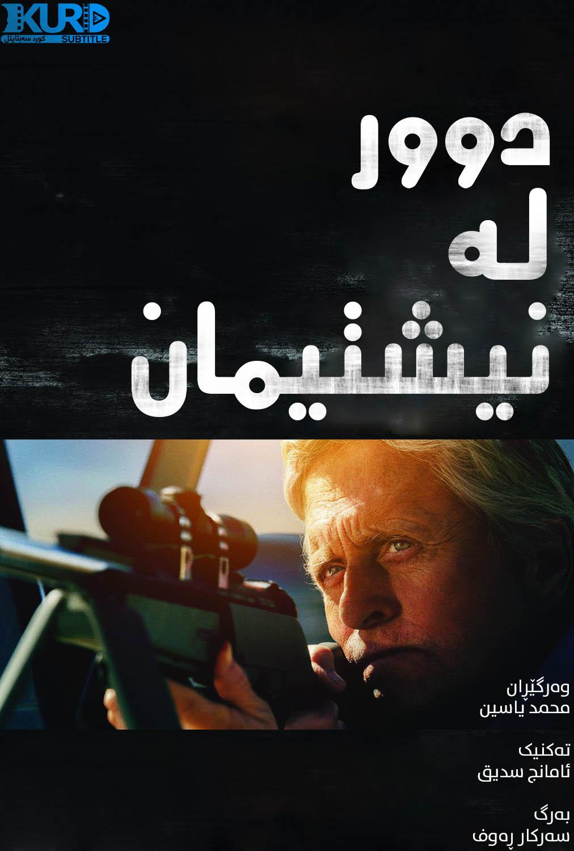 Beyond the Reach kurdish poster