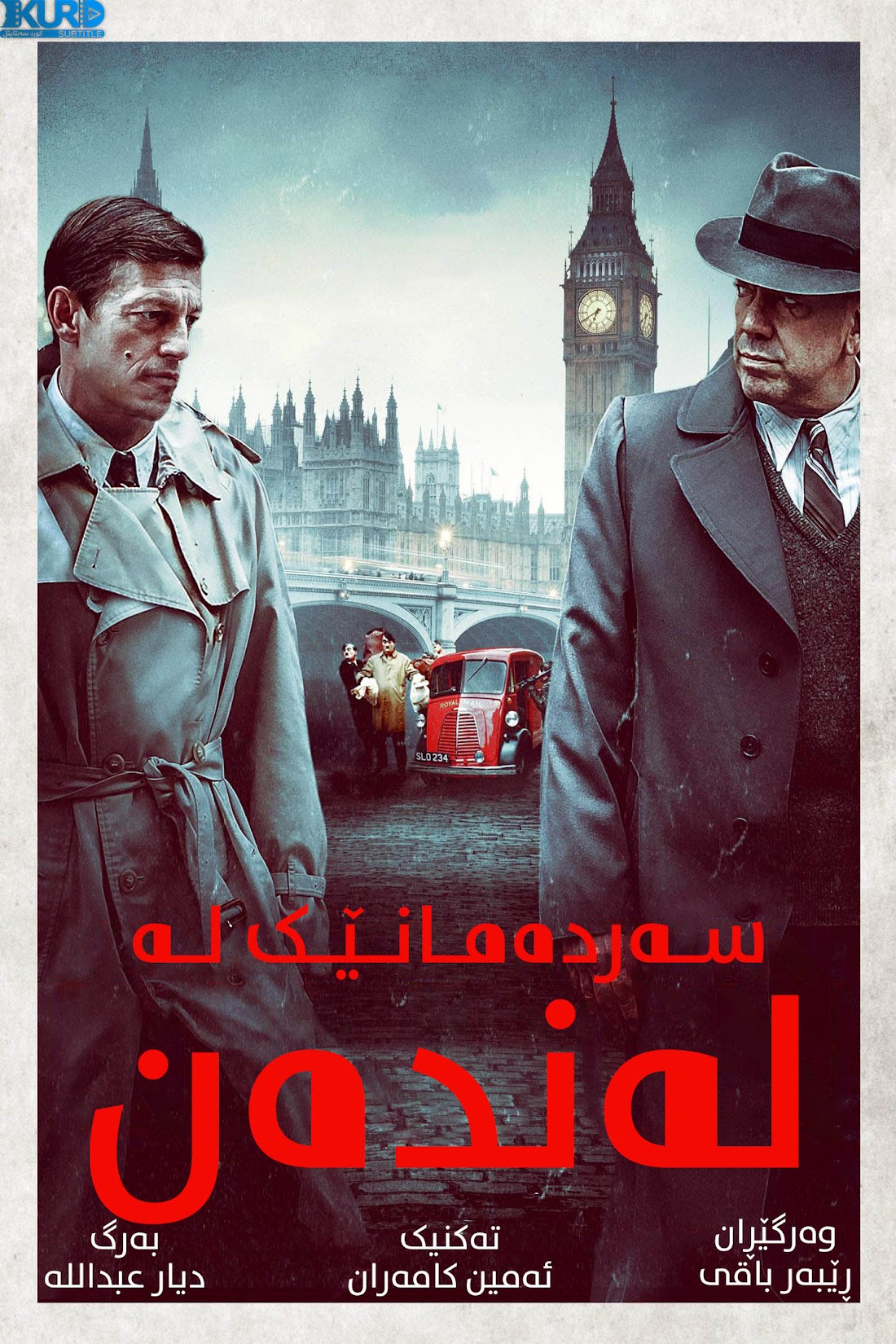 Once Upon a Time in London kurdish poster
