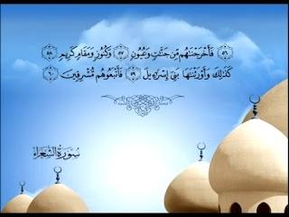 Sura  Ash-Shuara <br>(The Poets) - Sheikh / Mishary AlAfasy -