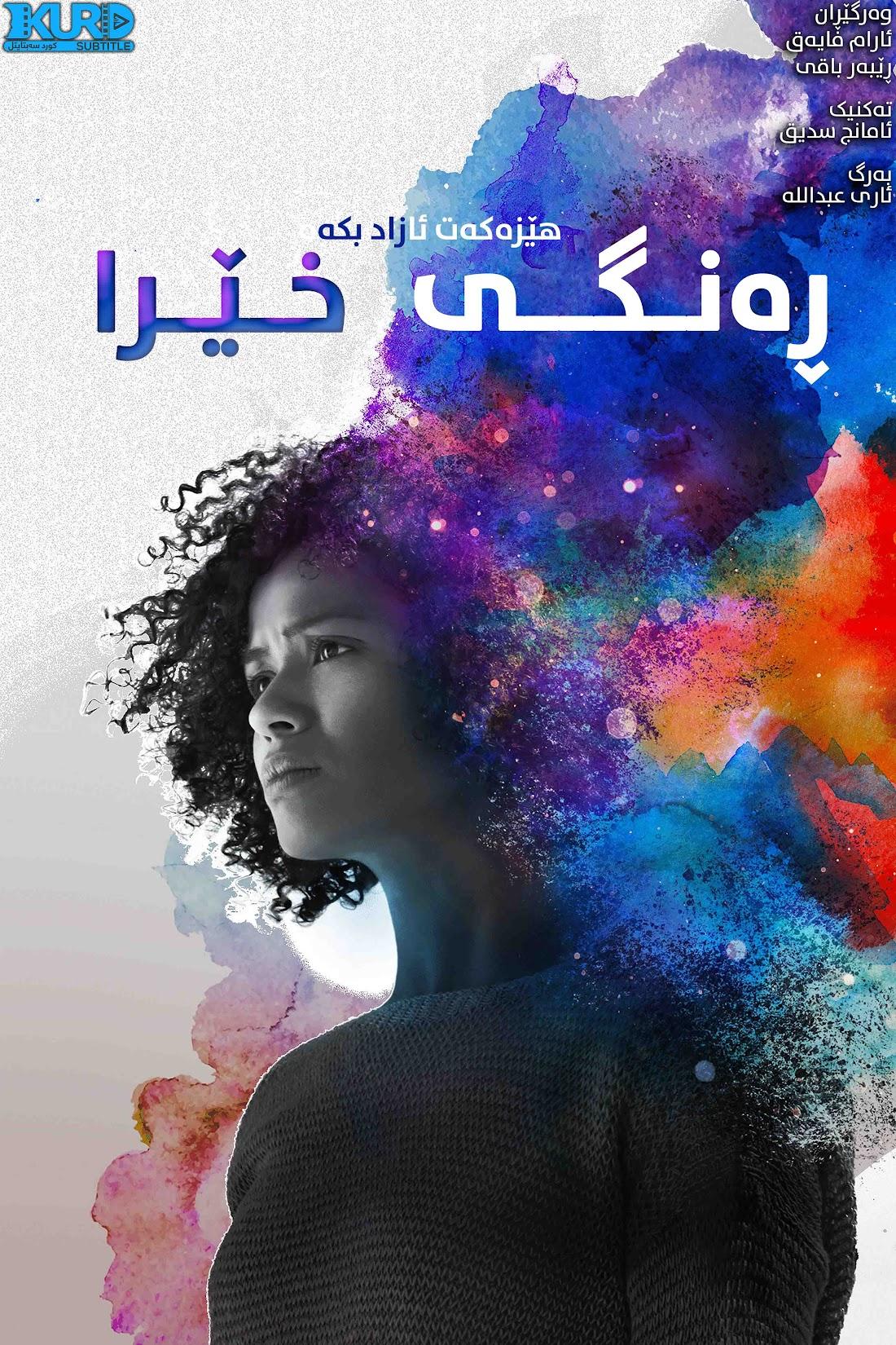 Fast Color kurdish poster