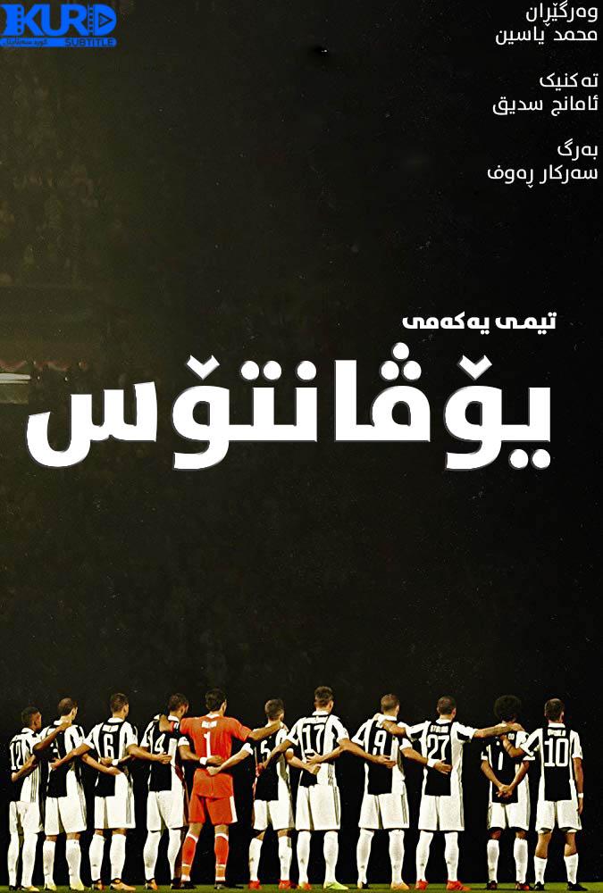 First Team: Juventus Poster