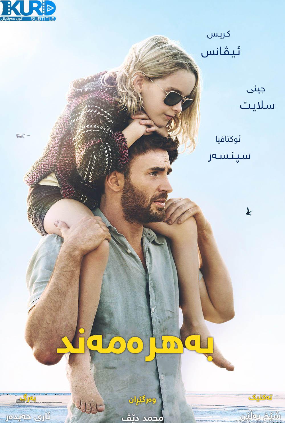 Gifted kurdish poster