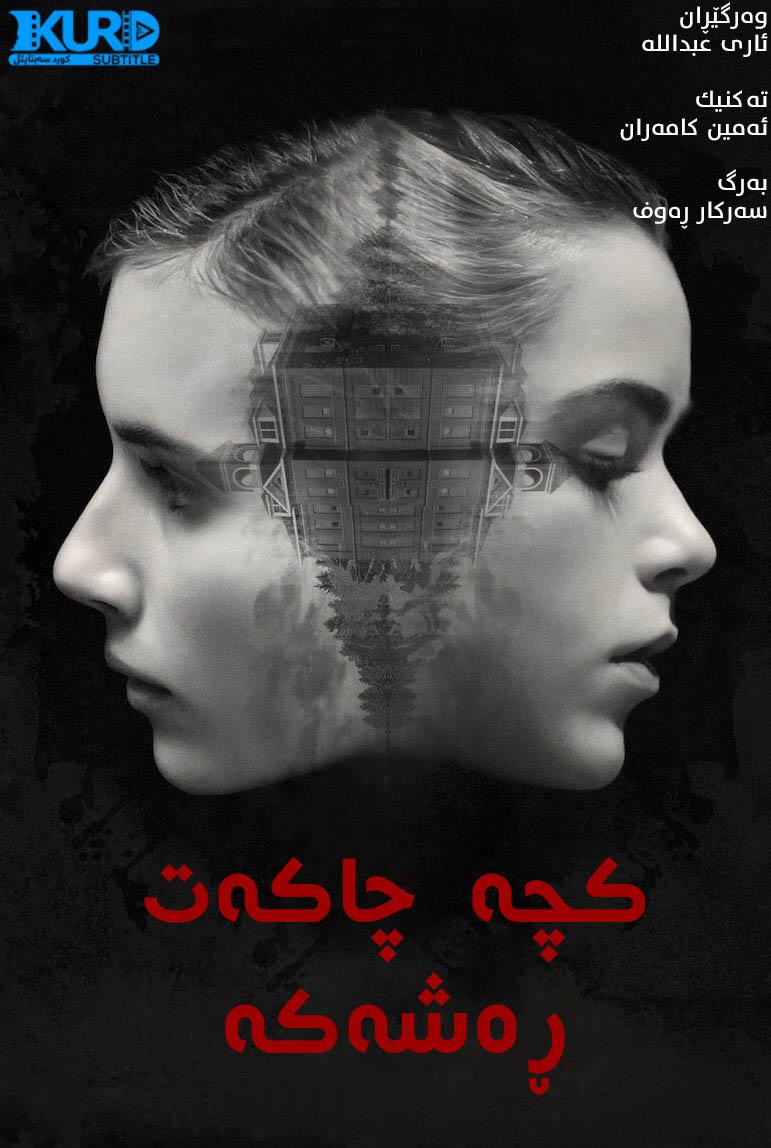 The Blackcoat's Daughter kurdish poster