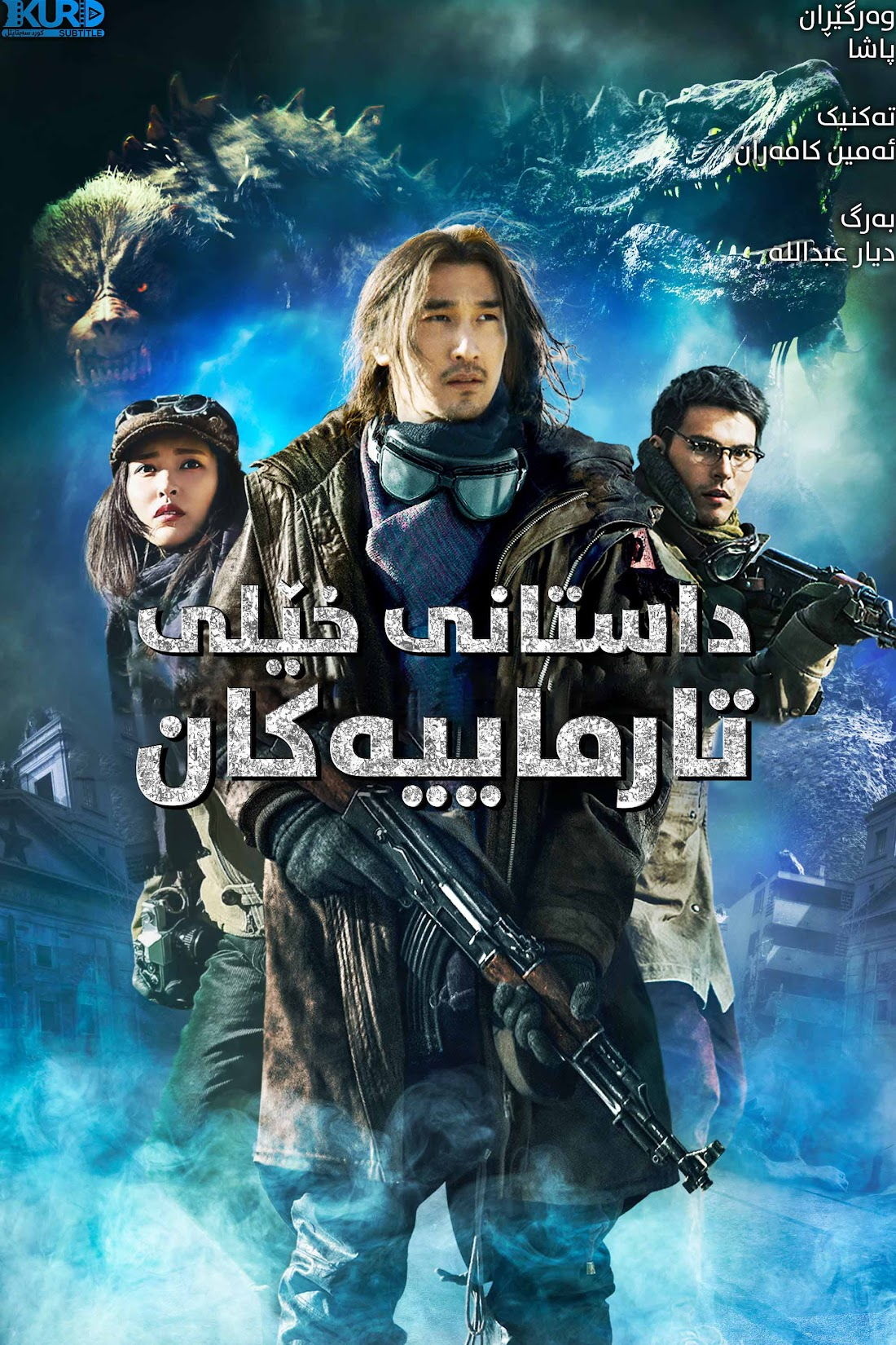 Chronicles of the Ghostly Tribe kurdish poster