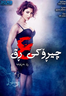 Hate Story IV Poster