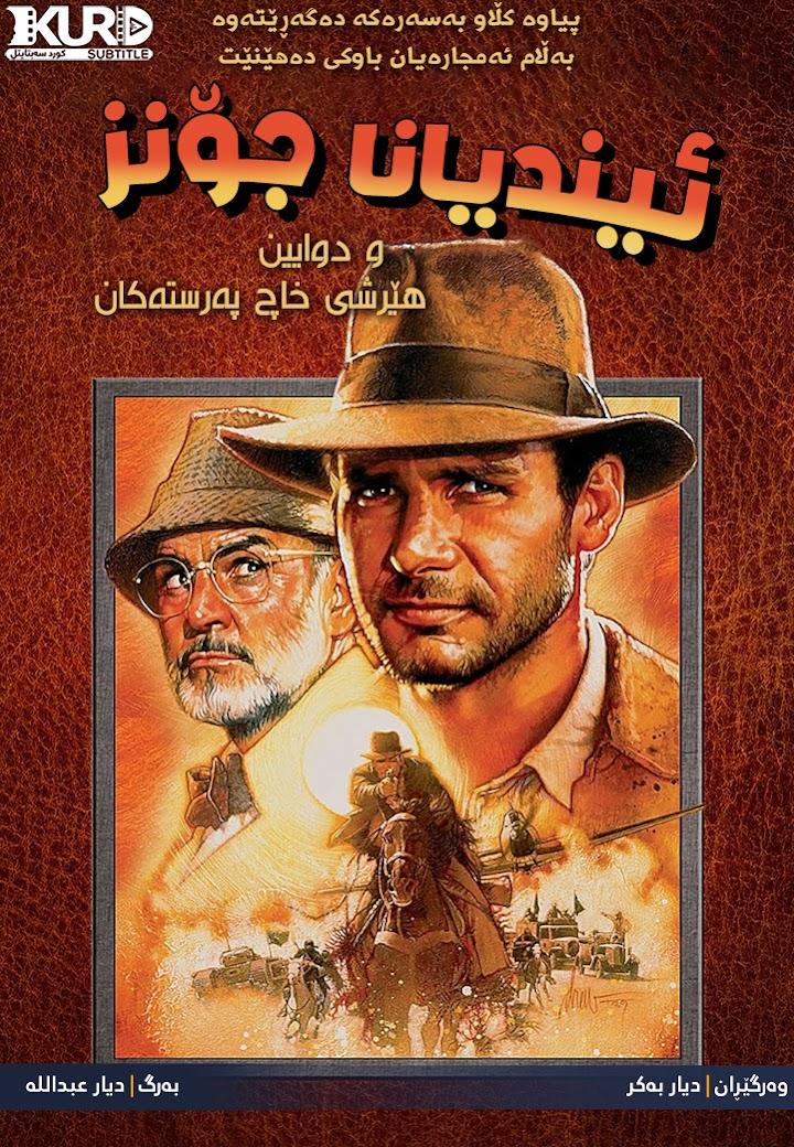Indiana Jones and the Last Crusade kurdish poster