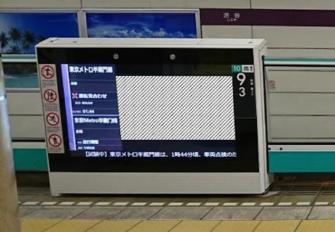渋谷駅田園都市線 ホームドアサイネージ