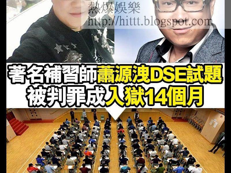 【#頭號粉絲】著名中文補習師蕭源入獄14個月!