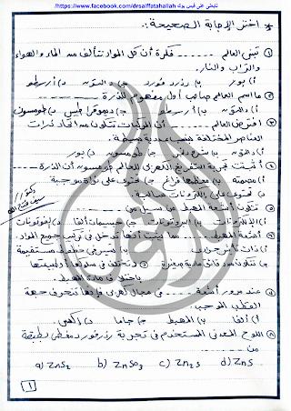 talb online طالب اون لاين اسئلة على الدرس الأول الباب الأول تانية ثانوى Dr. saif fatahallah