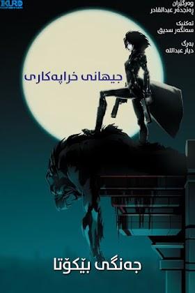 Underworld: Endless War Poster