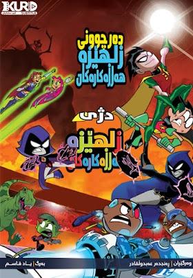 Teen Titans Go! vs. Teen Titans Poster