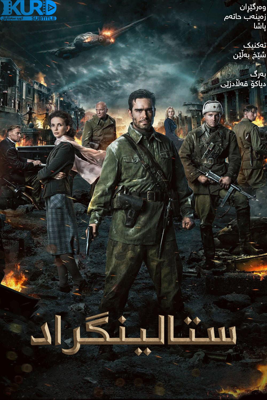 Stalingrad kurdish poster