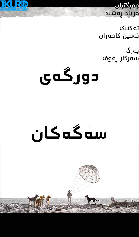 Isle of Dogs kurdish poster