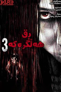The Grudge 3 Poster