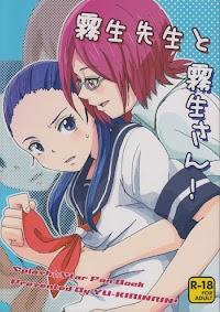 (C82) [YU-KIRINRIN! (Yu)] Kiryuu Sensei to Kiryuu-san! (Futari wa Precure Splash Star) [English] [wehasband]