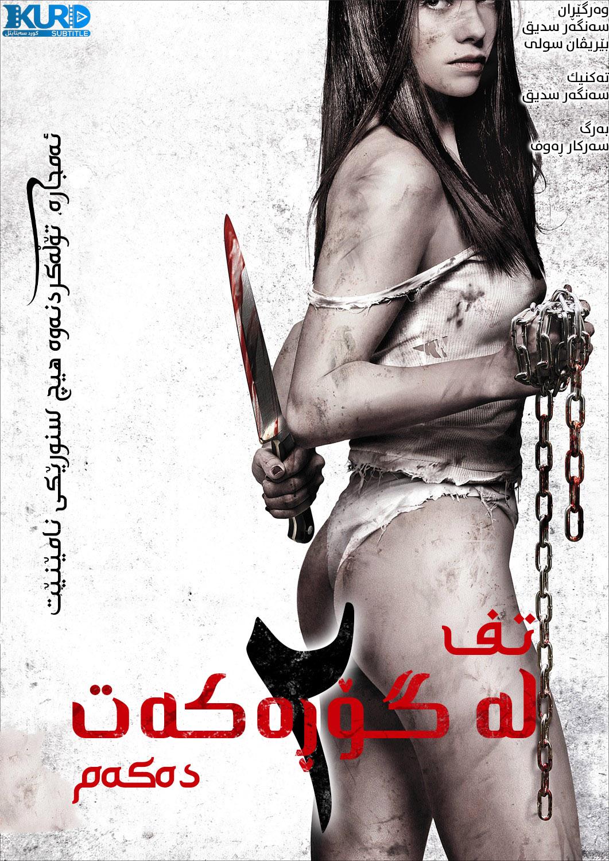 I Spit on Your Grave 2 kurdish poster