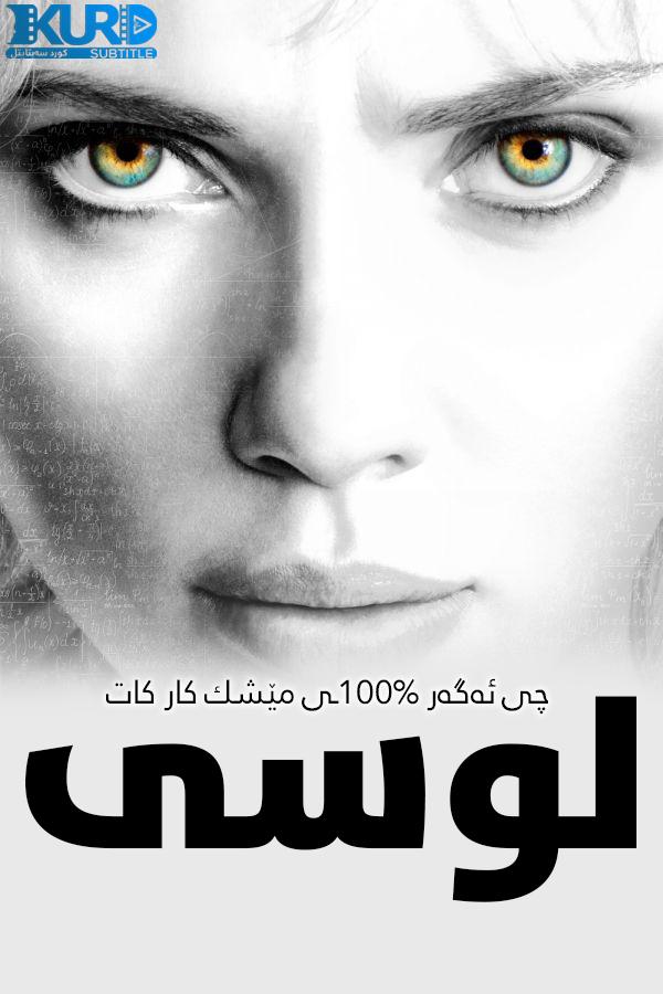 Lucy kurdish poster