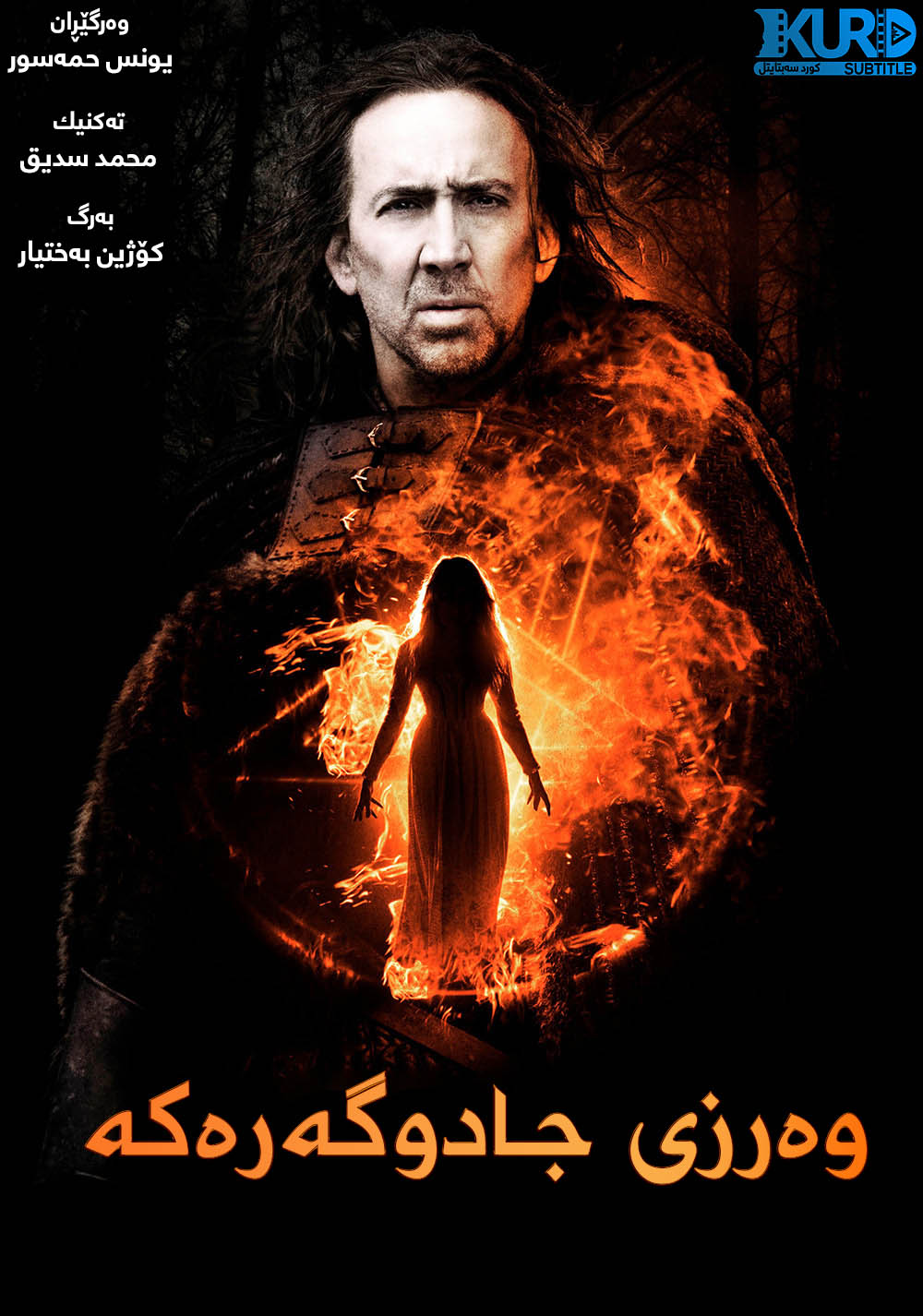 Season of the Witch kurdish poster