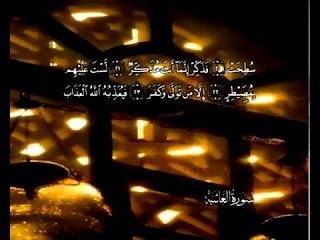 Sura  Al-Ghaashiyah <br>(The Overwhelming) - Sheikh / Mahmoud AlHosary -