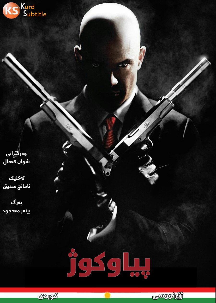 Hitman kurdish poster