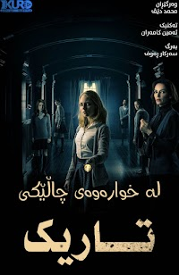 Down a Dark Hall Poster