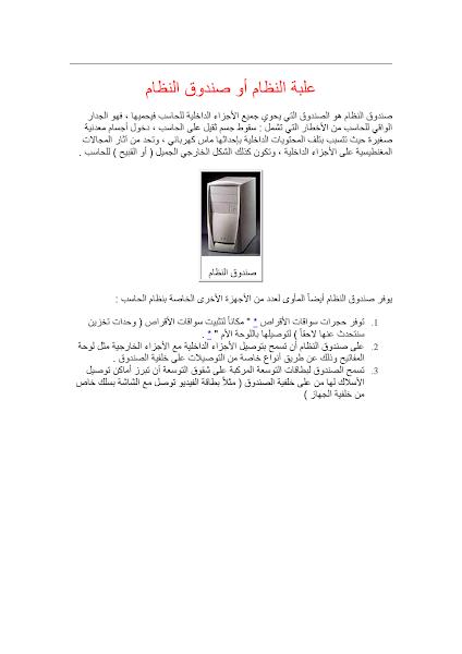 تحميل كتاب علبة النظام أو صندوق النظام .pdf - تعلم صيانة الأجهزة الإلكترونيات »كمبيوتر